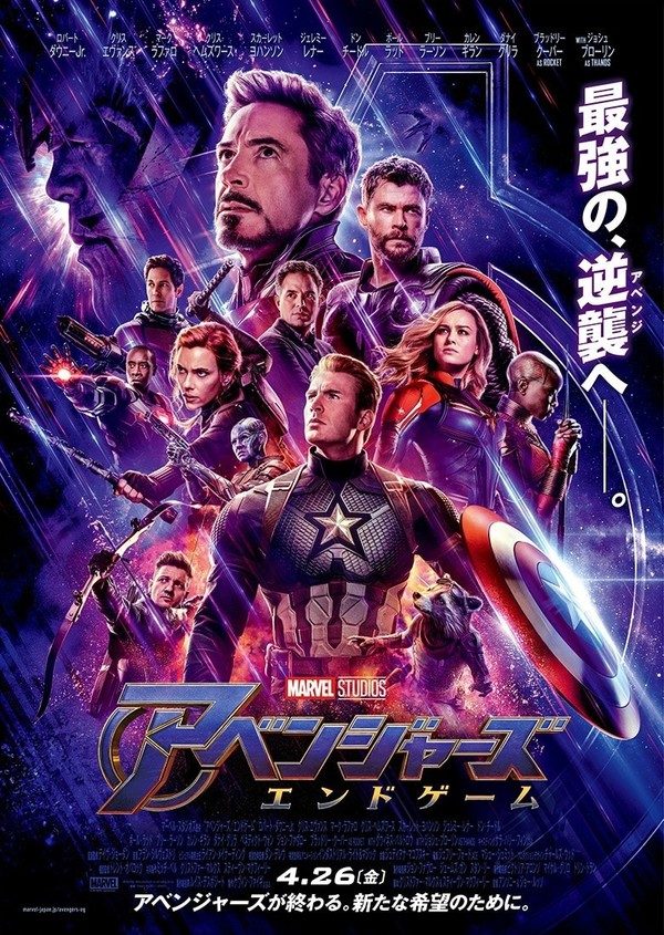 出典:https://marvel.disney.co.jp/movie/avengers-endgame/about.html